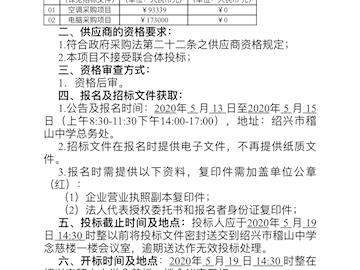 绍兴市稽山中学空调及电脑采购项目招标公告